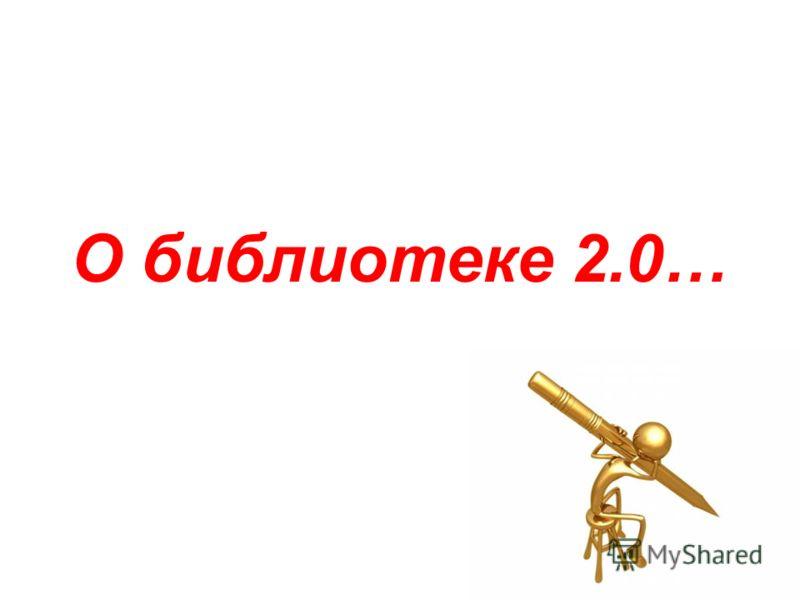 О библиотеке 2.0…
