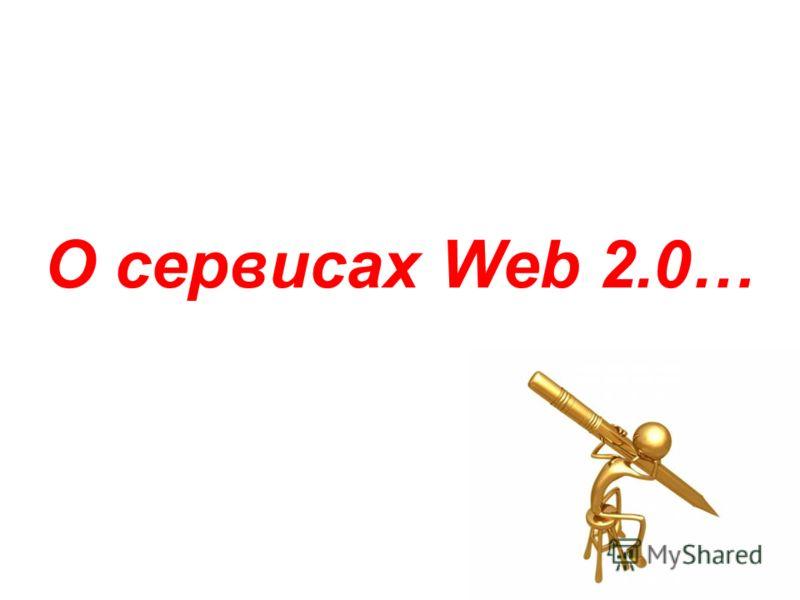 О сервисах Web 2.0…