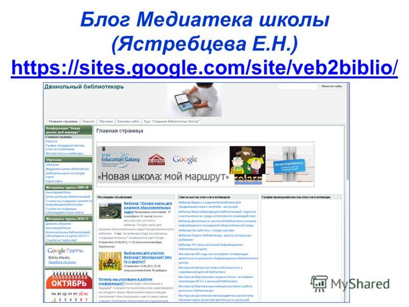 Блог Медиатека школы (Ястребцева Е.Н.) https://sites.google.com/site/veb2biblio/
