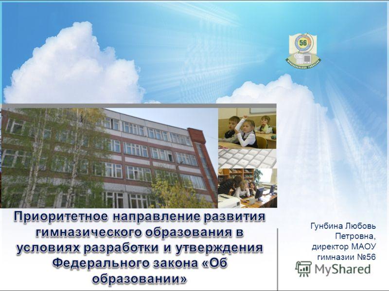 Гунбина Любовь Петровна, директор МАОУ гимназии 56