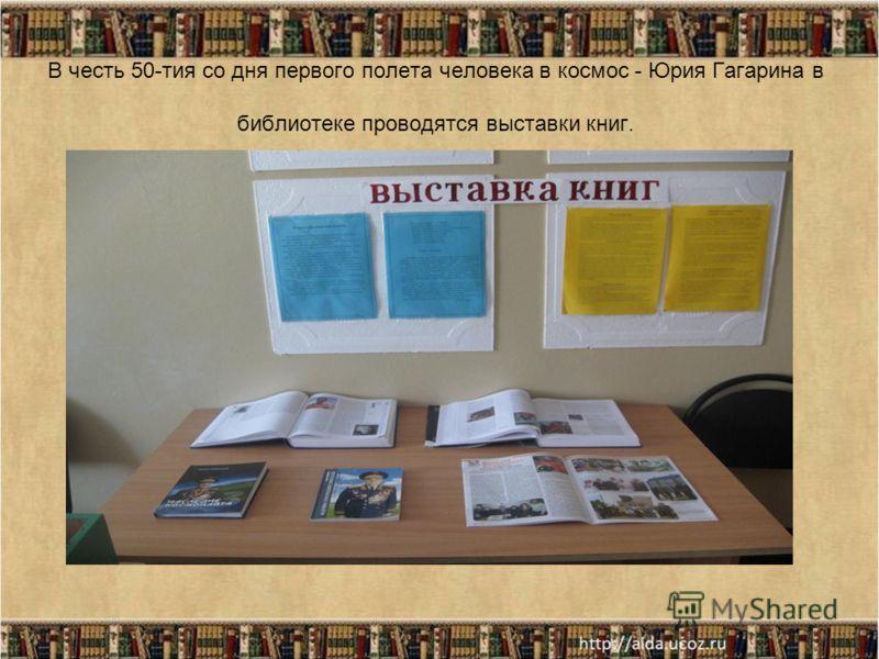 В честь 50-тия со дня первого полета человека в космос - Юрия Гагарина в библиотеке проводятся выставки книг.