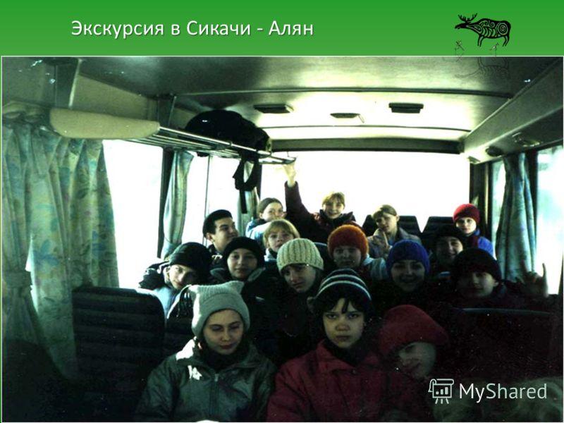 Экскурсия в Сикачи - Алян