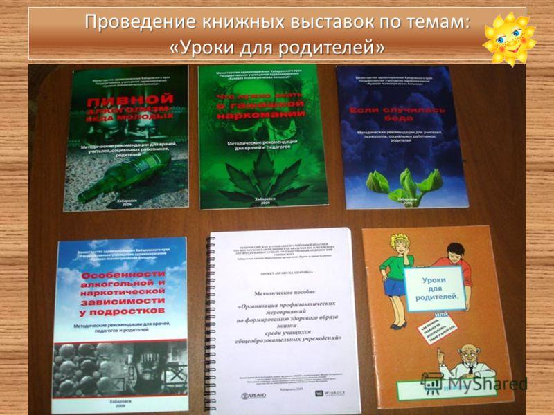 Проведение книжных выставок по темам: «Уроки для родителей»