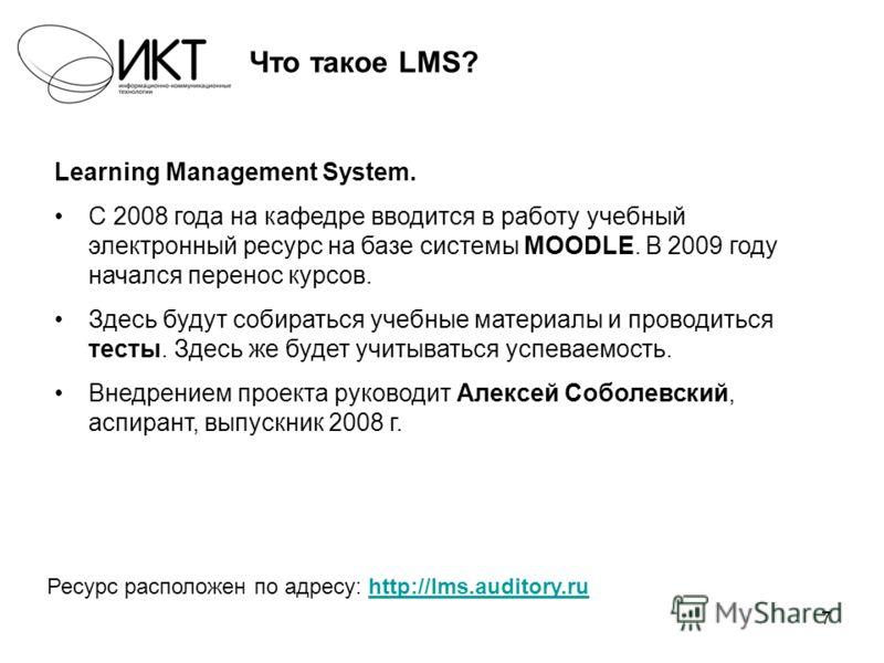 7 Что такое LMS? Learning Management System. С 2008 года на кафедре вводится в работу учебный электронный ресурс на базе системы MOODLE. В 2009 году начался перенос курсов. Здесь будут собираться учебные материалы и проводиться тесты. Здесь же будет