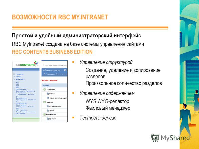 Простой и удобный администраторский интерфейс RBC MyIntranet создана на базе системы управления сайтами RBC CONTENTS BUSINESS EDITION Управление структурой Создание, удаление и копирование разделов Произвольное количество разделов Управление содержан