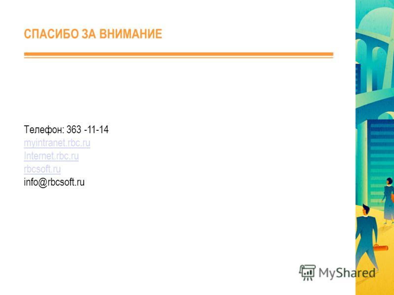 Телефон: 363 -11-14 myintranet.rbc.ru Internet.rbc.ru rbcsoft.ru info@rbcsoft.ru СПАСИБО ЗА ВНИМАНИЕ