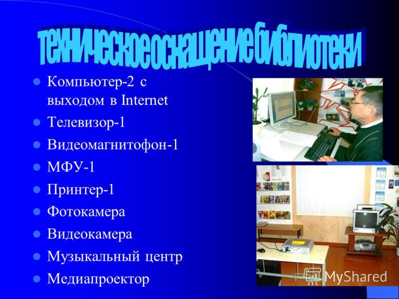 Компьютер-2 с выходом в Internet Телевизор-1 Видеомагнитофон-1 МФУ-1 Принтер-1 Фотокамера Видеокамера Музыкальный центр Медиапроектор