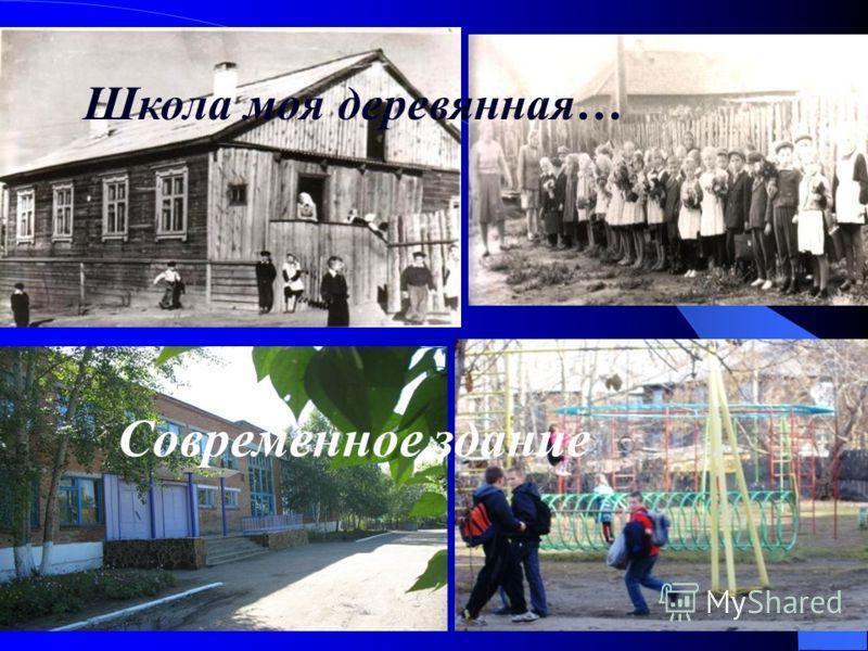 Школа моя деревянная… Современное здание