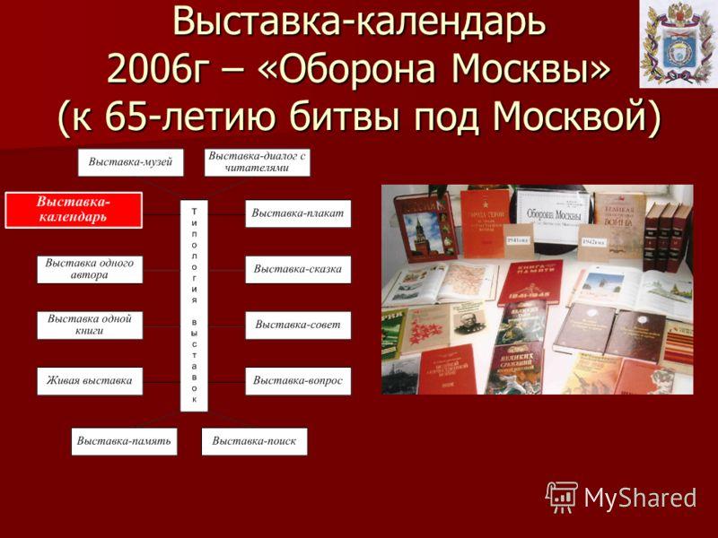 Выставка-календарь 2006г – «Оборона Москвы» (к 65-летию битвы под Москвой)
