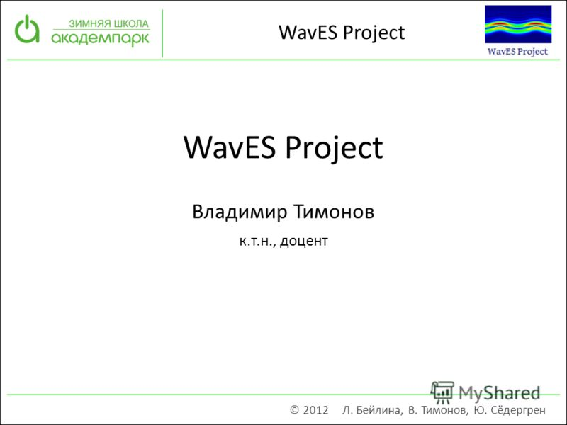 WavES Project Владимир Тимонов к.т.н., доцент © 2012 Л. Бейлина, В. Тимонов, Ю. Сёдергрен WavES Project