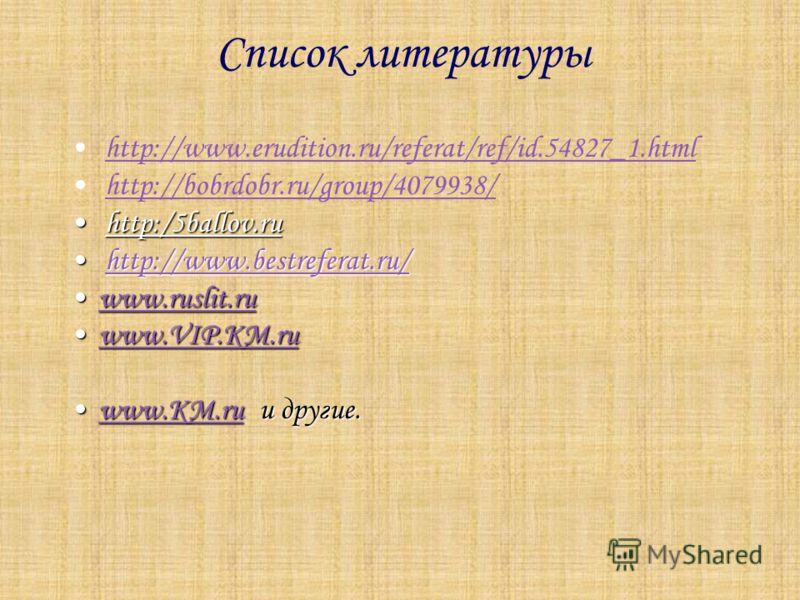 http://www.erudition.ru/referat/ref/id.54827_1.html http://bobrdobr.ru/group/4079938/ http:/5ballov.ru http:/5ballov.ru http://www.bestreferat.ru/ http://www.bestreferat.ru/http://www.bestreferat.ru/http://www.bestreferat.ru/ www.ruslit.ruwww.ruslit.