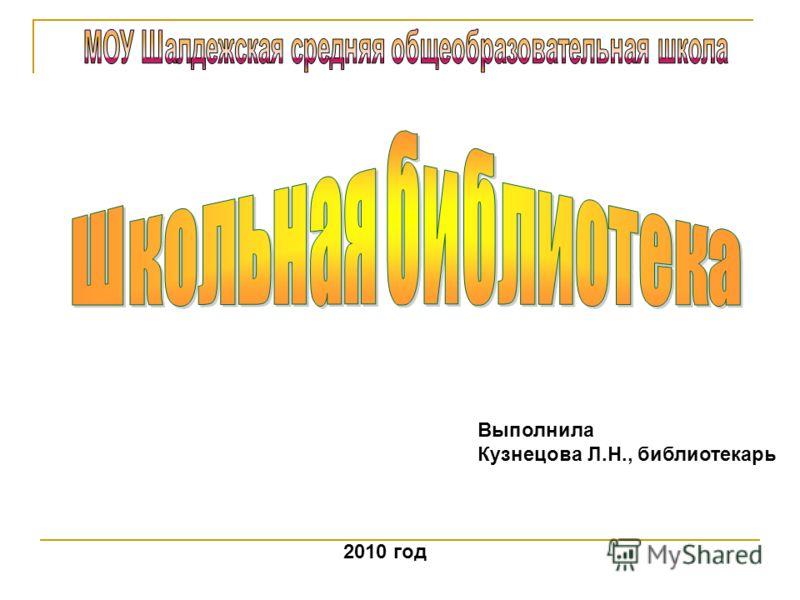 2010 год Выполнила Кузнецова Л.Н., библиотекарь