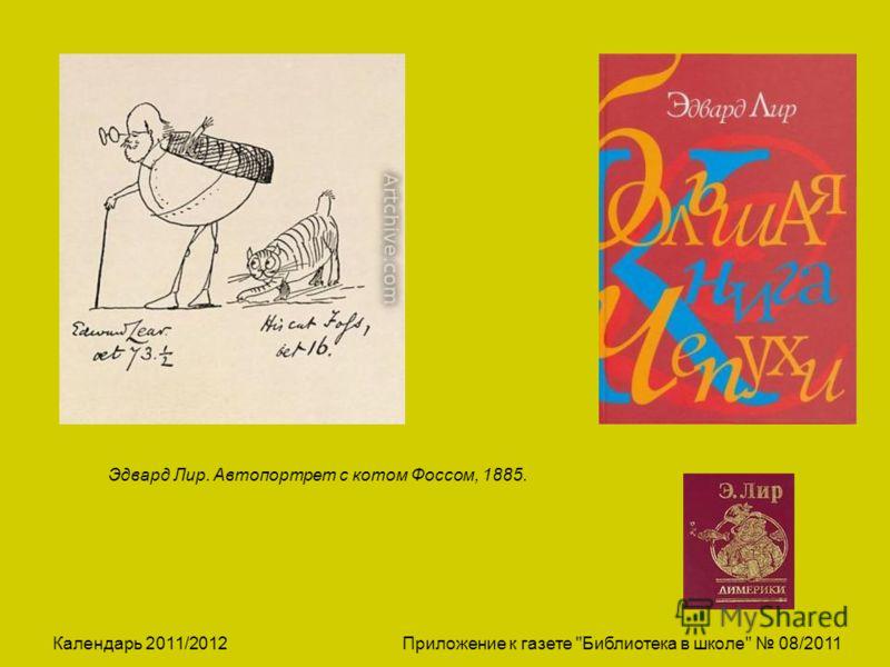 Календарь 2011/2012 Приложение к газете Библиотека в школе 08/2011 Эдвард Лир. Автопортрет с котом Фоссом, 1885.