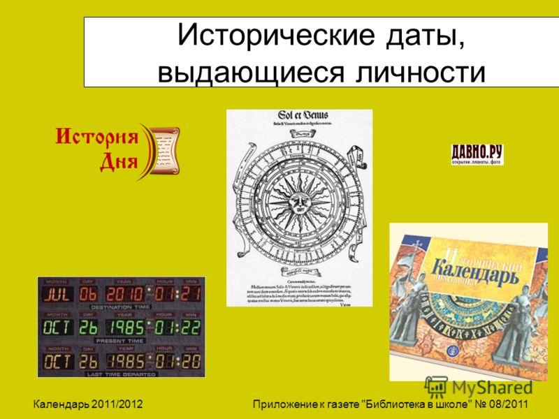 Календарь 2011/2012 Приложение к газете Библиотека в школе 08/2011 Исторические даты, выдающиеся личности