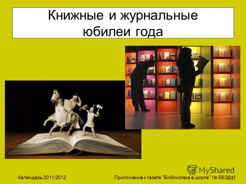 Календарь 2011/2012 Приложение к газете Библиотека в школе 08/2011 115 Книжные и журнальные юбилеи года