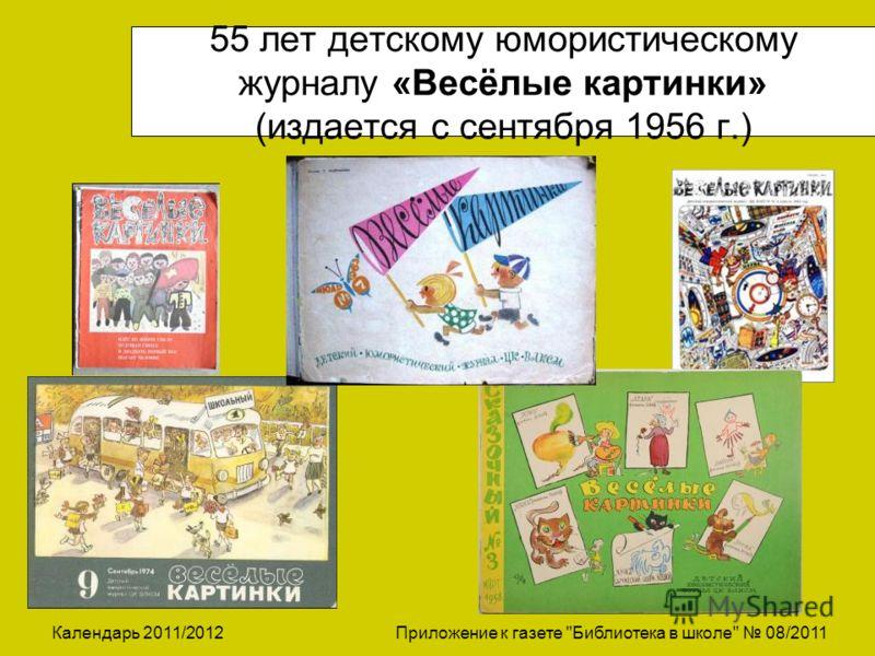 Календарь 2011/2012 Приложение к газете Библиотека в школе 08/2011 55 лет детскому юмористическому журналу «Весёлые картинки» (издается с сентября 1956 г.)