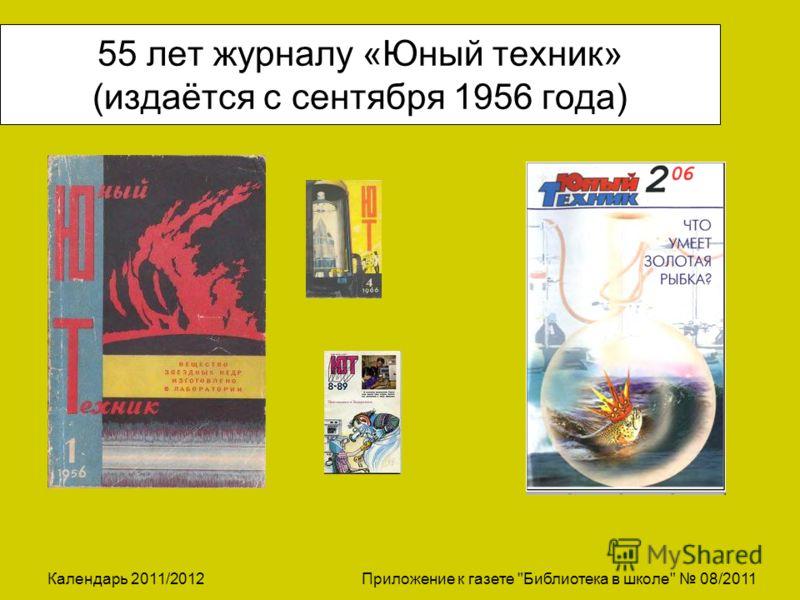 Календарь 2011/2012 Приложение к газете Библиотека в школе 08/2011 55 лет журналу «Юный техник» (издаётся с сентября 1956 года)
