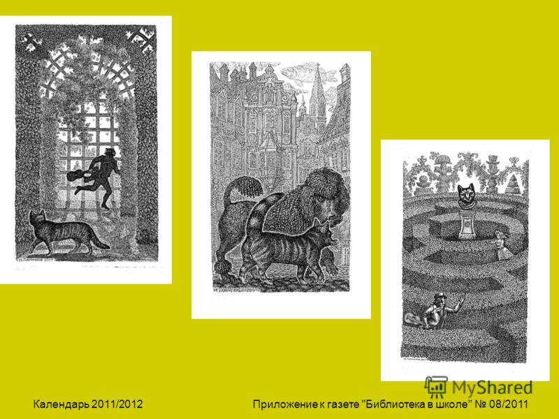 Календарь 2011/2012 Приложение к газете Библиотека в школе 08/2011