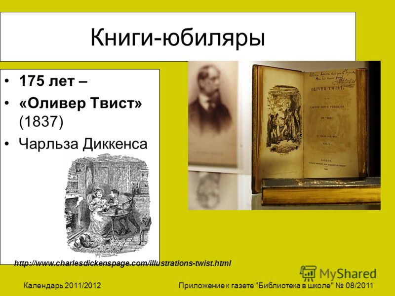 Календарь 2011/2012 Приложение к газете Библиотека в школе 08/2011 Книги-юбиляры 175 лет – «Оливер Твист» (1837) Чарльза Диккенса http://www.charlesdickenspage.com/illustrations-twist.html