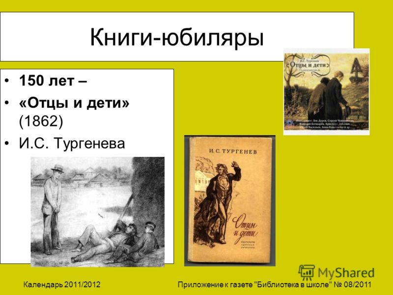 Книги-юбиляры 150 лет – «Отцы и дети» (1862) И.С. Тургенева