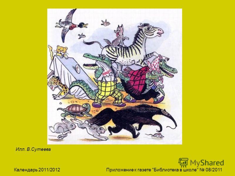 Календарь 2011/2012 Приложение к газете Библиотека в школе 08/2011 Илл. В.Сутеева
