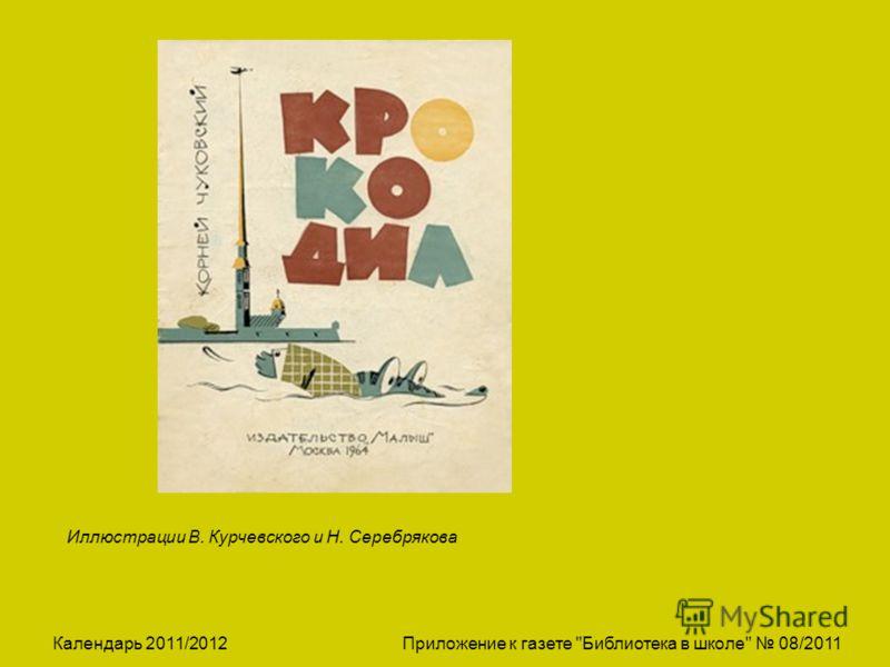 Календарь 2011/2012 Приложение к газете Библиотека в школе 08/2011 Иллюстрации В. Курчевского и Н. Серебрякова