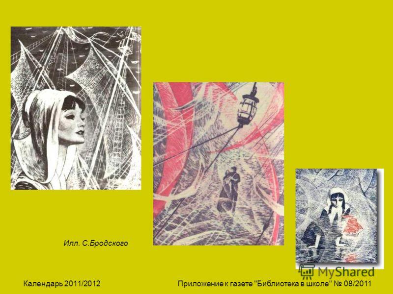 Календарь 2011/2012 Приложение к газете Библиотека в школе 08/2011 Илл. С.Бродского