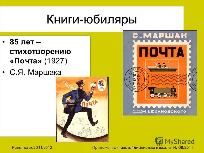 Книги-юбиляры 85 лет – стихотворению «Почта» (1927) С.Я. Маршака
