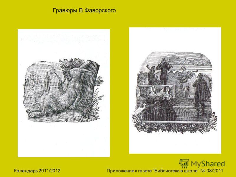 Календарь 2011/2012 Приложение к газете Библиотека в школе 08/2011 Гравюры В.Фаворского