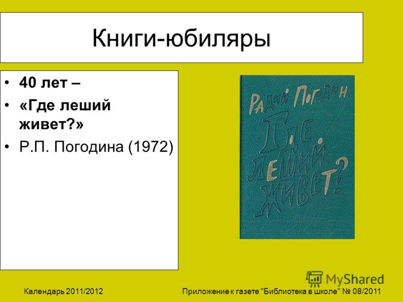 Календарь 2011/2012 Приложение к газете Библиотека в школе 08/2011 Книги-юбиляры 40 лет – «Где леший живет?» Р.П. Погодина (1972)