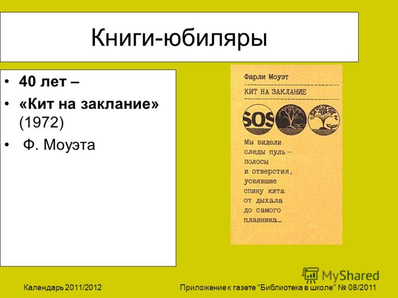 Календарь 2011/2012 Приложение к газете Библиотека в школе 08/2011 Книги-юбиляры 40 лет – «Кит на заклание» (1972) Ф. Моуэта