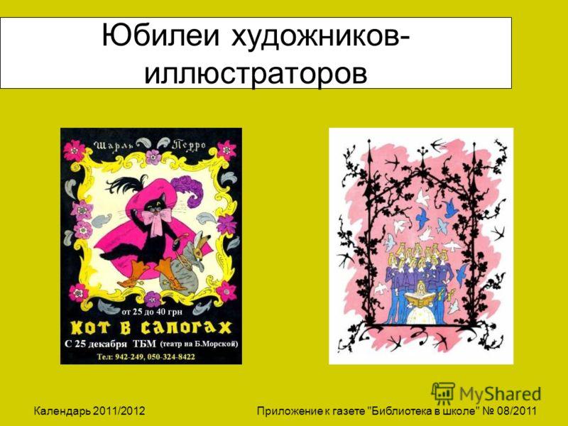 Календарь 2011/2012 Приложение к газете Библиотека в школе 08/2011 Юбилеи художников- иллюстраторов