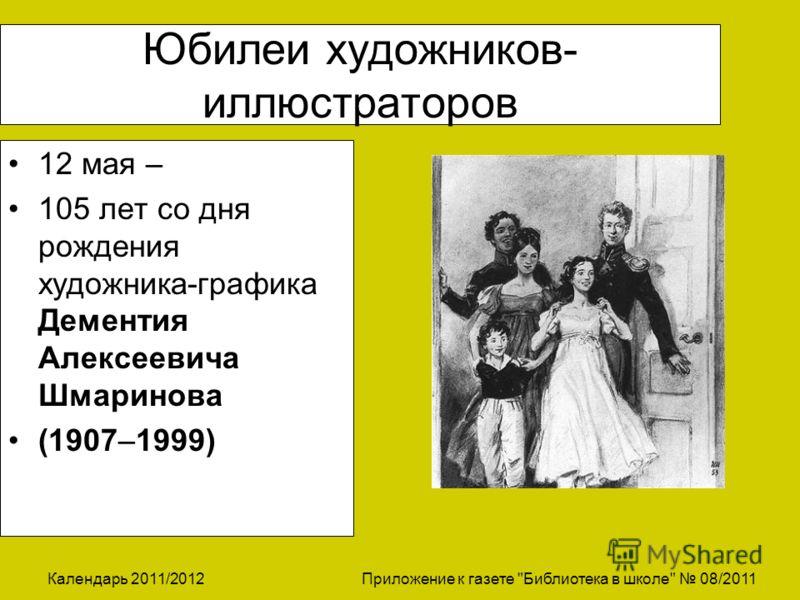 Юбилеи художников- иллюстраторов 12 мая – 105 лет со дня рождения художника-графика Дементия Алексеевича Шмаринова (1907–1999)