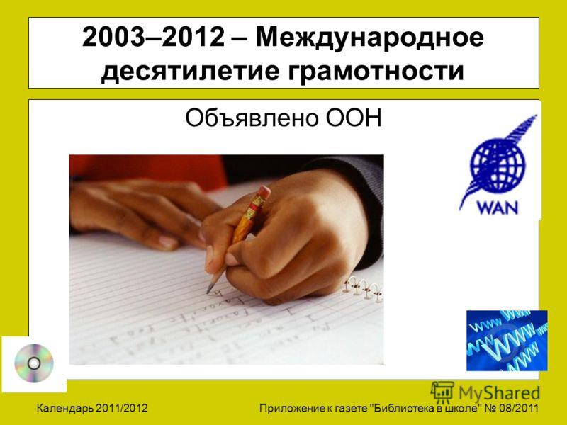 Календарь 2011/2012 Приложение к газете Библиотека в школе 08/2011 2003–2012 – Международное десятилетие грамотности Объявлено ООН