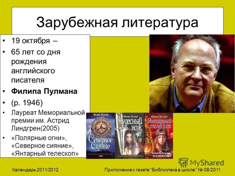 Календарь 2011/2012 Приложение к газете