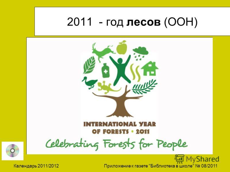 Календарь 2011/2012 Приложение к газете Библиотека в школе 08/2011 2011 - год лесов (ООН)