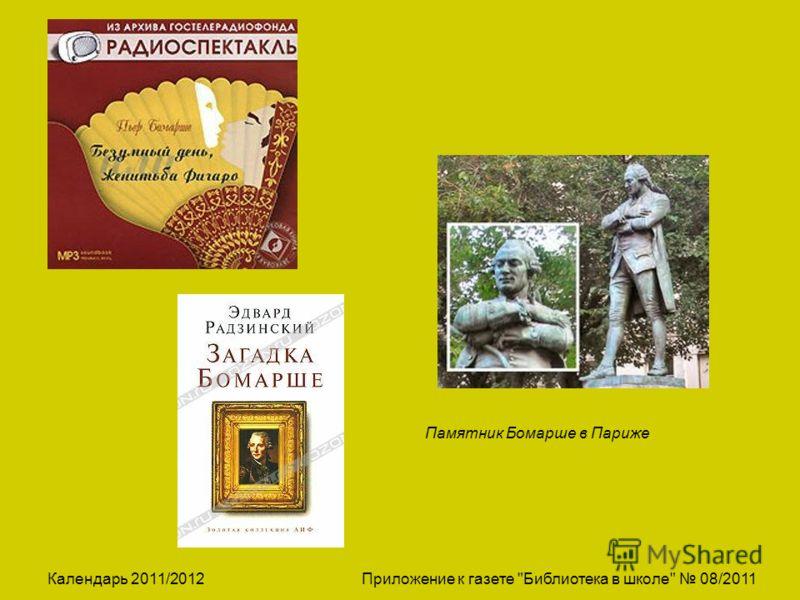 Календарь 2011/2012 Приложение к газете Библиотека в школе 08/2011 Памятник Бомарше в Париже