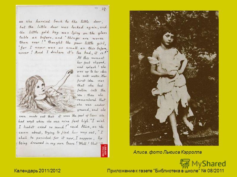 Календарь 2011/2012 Приложение к газете Библиотека в школе 08/2011 Алиса. фото Льюиса Кэрролла