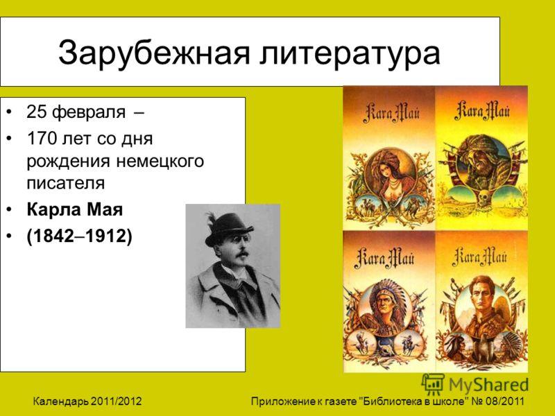 Зарубежная литература 25 февраля – 170 лет со дня рождения немецкого писателя Карла Мая (1842–1912)