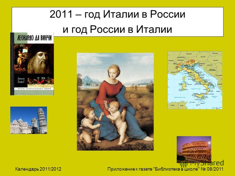 Календарь 2011/2012 Приложение к газете Библиотека в школе 08/2011 2011 – год Италии в России и год России в Италии