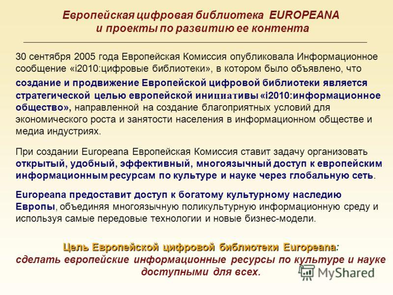 30 сентября 2005 года Европейская Комиссия опубликовала Информационное сообщение «i2010:цифровые библиотеки», в котором было объявлено, что создание и продвижение Европейской цифровой библиотеки является стратегической целью европейской ини циат ивы