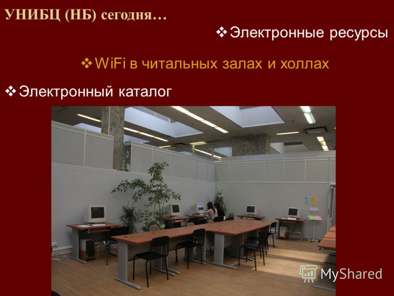 УНИБЦ (НБ) сегодня… Электронный каталог WiFi в читальных залах и холлах Электронные ресурсы