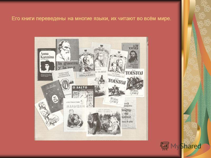Его книги переведены на многие языки, их читают во всём мире.