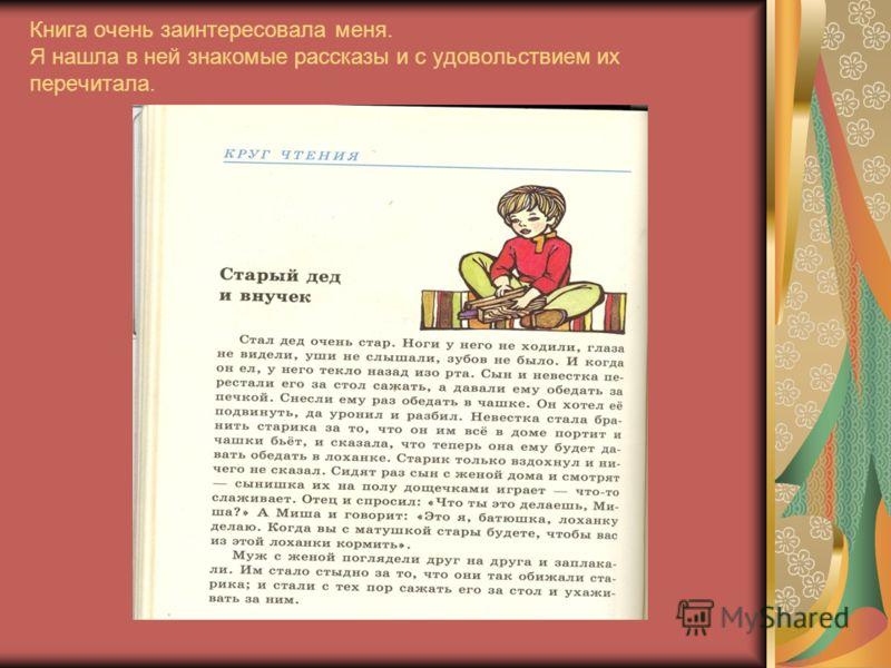 Книга очень заинтересовала меня. Я нашла в ней знакомые рассказы и с удовольствием их перечитала.