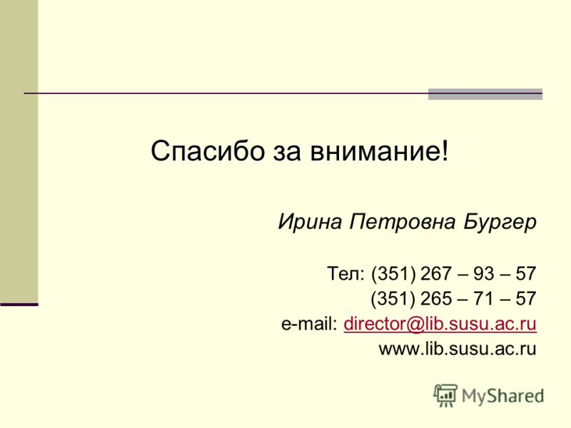 Спасибо за внимание! Ирина Петровна Бургер Тел: (351) 267 – 93 – 57 (351) 265 – 71 – 57 e-mail: director@lib.susu.ac.rudirector@lib.susu.ac.ru www.lib.susu.ac.ru
