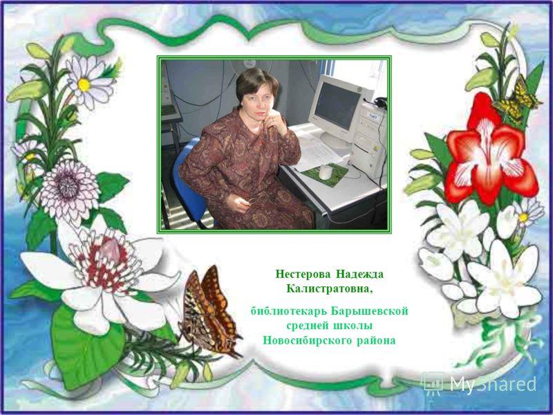 Нестерова Надежда Калистратовна, библиотекарь Барышевской средней школы Новосибирского района
