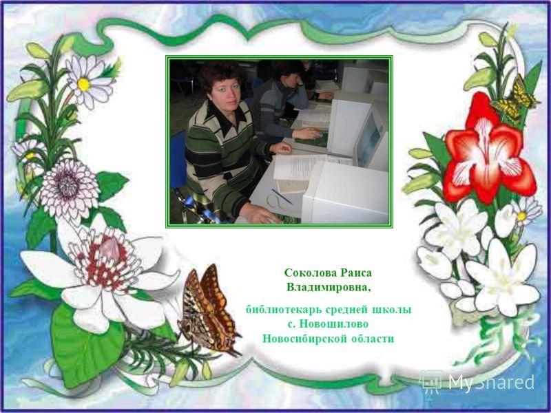 Соколова Раиса Владимировна, библиотекарь средней школы с. Новошилово Новосибирской области