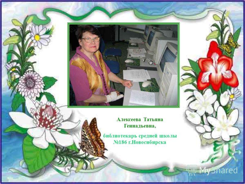 Алексеева Татьяна Геннадьевна, библиотекарь средней школы 186 г.Новосибирска