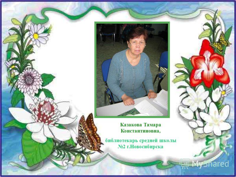 Казакова Тамара Константиновна, библиотекарь средней школы 2 г.Новосибирска