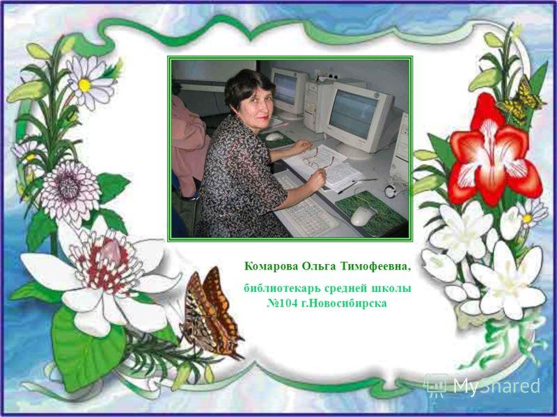 Комарова Ольга Тимофеевна, библиотекарь средней школы 104 г.Новосибирска